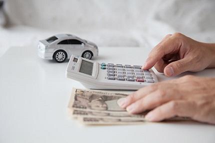 車のお金を計算する