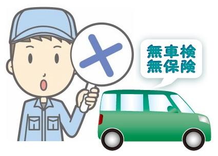 無車検無保険車を禁止するイラスト