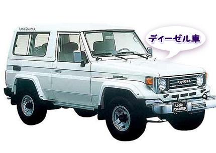 白いトヨタのディーゼル車