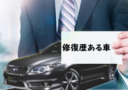 車と修復歴ある車文字表示