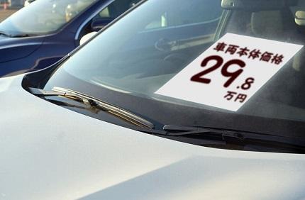 車両本体価格の表示された車