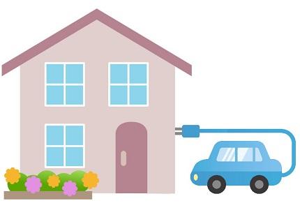 家庭で車を充電する