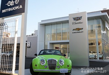 MITSUOKA自動車ショールーム