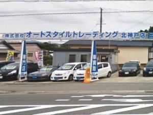 株式会社オートスタイルトレーディング 北神戸店