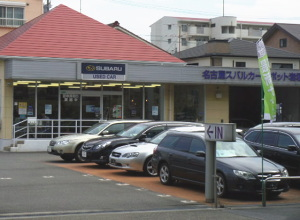 名古屋スバル自動車(株)カースポット岩塚