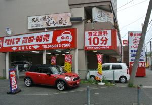 アップル江田駅前店