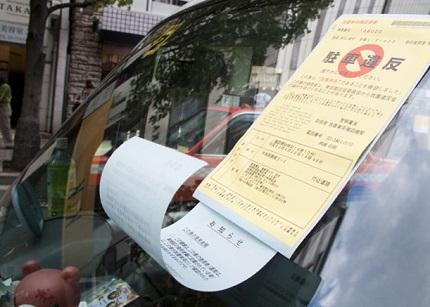 駐車違反ステッカーを貼られた車