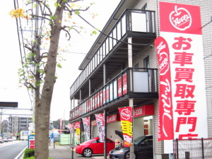 アップル多摩生田店