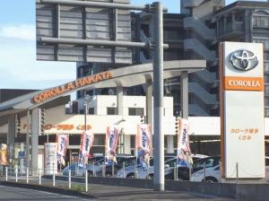 トヨタカローラ博多 くさみマイカーセンター