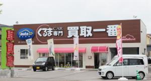 パジェロミニ専門店 オートバンク藤見町店