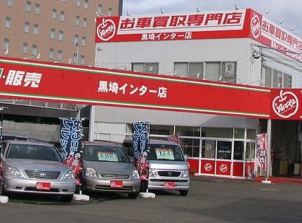 アップル黒埼インター店