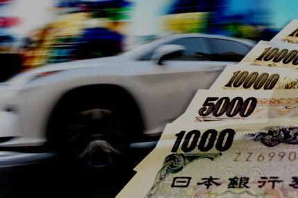 スピードを出す車とお金
