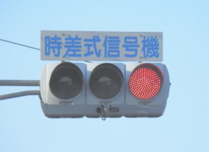 時差式信号機
