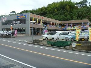 浜田博自動車株式会社