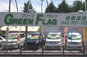 グリーンフラッグ相模原店