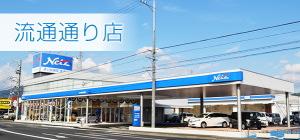 ネッツトヨタ静岡 流通通り店