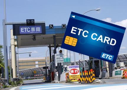 ETCゲートとカード