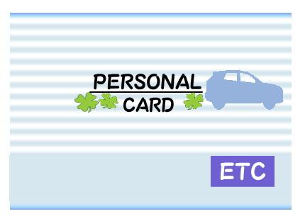 ETCパーソナルカード見本