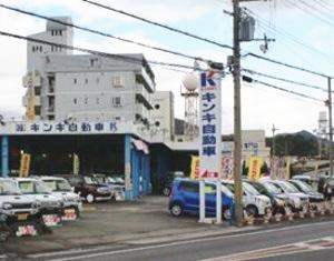 キンキ自動車 姫路花田店