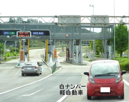 料金所と赤い軽自動車