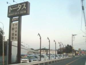 トータス松戸・柏店