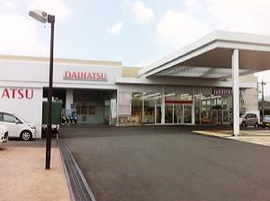 ダイハツ広島販売 U-CAR福山三吉店
