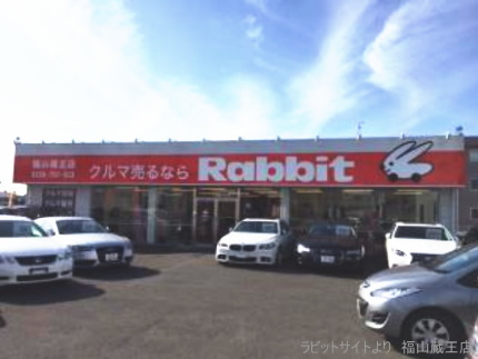 ラビット福山蔵王店