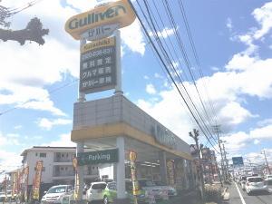 ガリバー倉敷北店