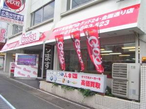 クルマ買取店グッド24