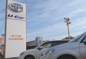 トヨタカローラ大阪 U-Cars枚方中央店