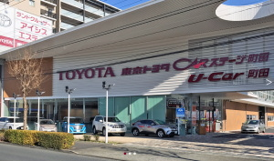 東京トヨタ自動車 U-Car町田