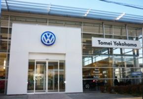 Volkswagen東名横浜