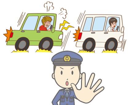あおり運転は違反