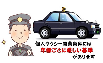 黒いタクシーと運転手