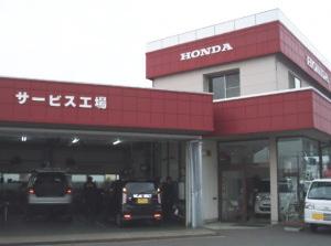 富士ホンダ