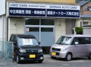 湘南オートカーズ株式会社
