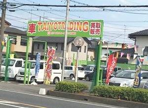 タイヨウトレーディング 的場店
