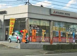 岩手三菱自動車販売 盛岡厨川店