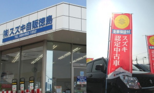 スズキ自販徳島 論田中古車センター