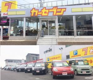 カーセブン四日市羽津店