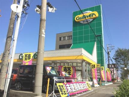 ガリバー8号板垣店