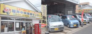 高沢自動車製作所