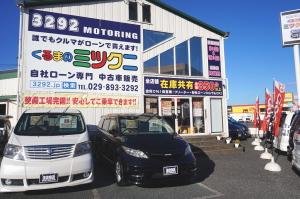 くるまのミツクニ 茨城土浦店