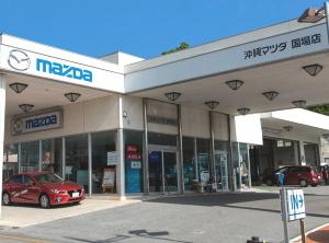 沖縄マツダ販売 国場店