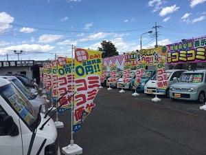 久木田自動車 高崎店