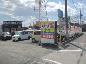 久木田自動車 前橋インター店