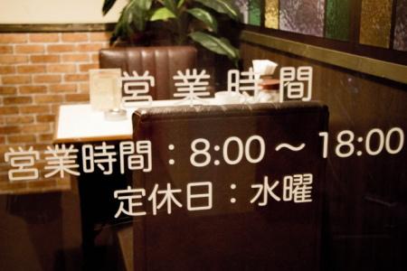 お店の営業時間の表示