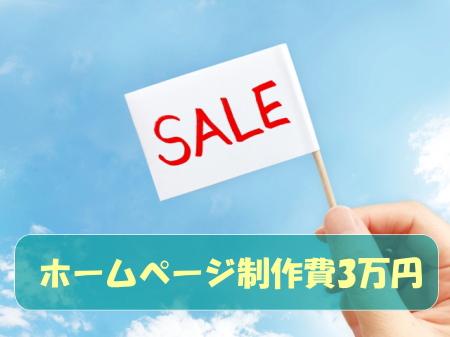ホームページ制作費3万円のセール