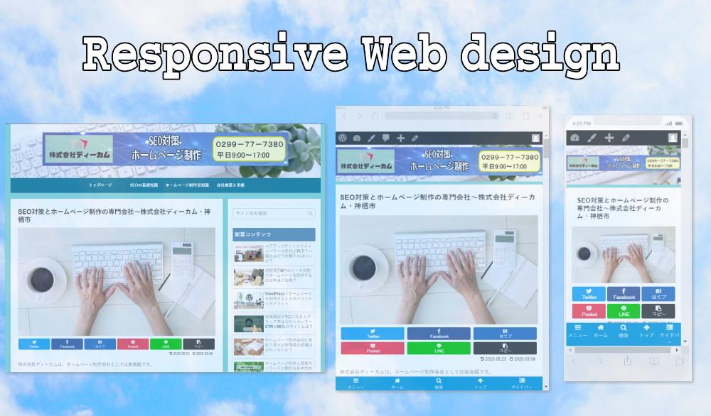 レスポンシブデザインの表示イメージ