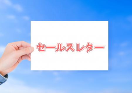 青空を背景にセールスレターの文字